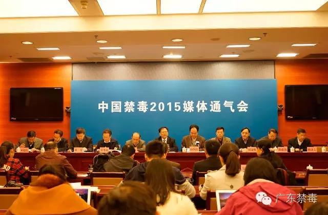 """25家央媒赴粤开展""""中国禁毒2015""""采访活动"""