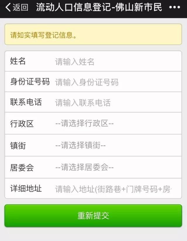 网上办理居住证!广州、深圳、佛山都能申办啦!