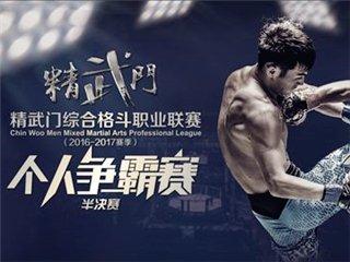 MMA顶级联赛门票免费送