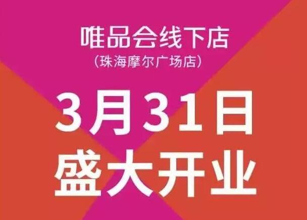 唯品会丨华南地区最大的线下店!