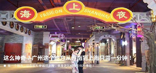 广州这个地方从岭南到上海只需一分钟!