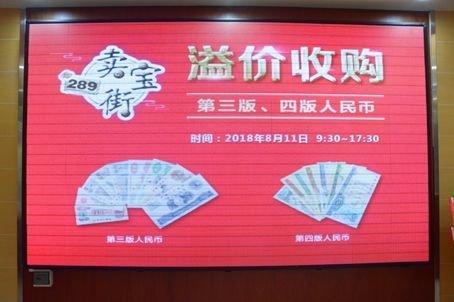 """首届""""289卖宝街""""溢价收购系列活动正式启动"""
