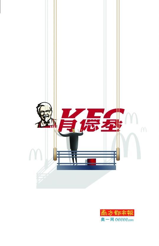 """肯德基麦当劳都不姓""""洋""""了? 拟引入中资"""