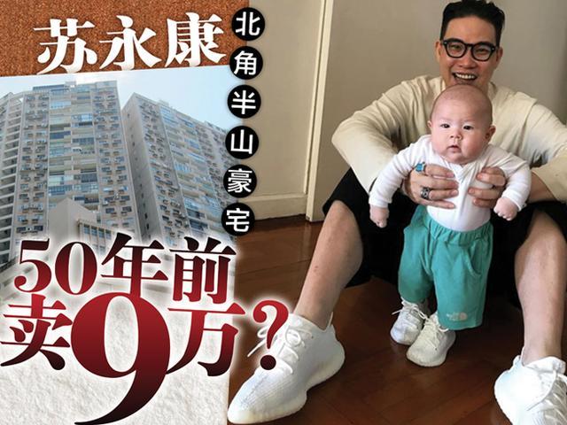 """儿子""""脚头好"""" 苏永康三千万买北角半山豪宅"""