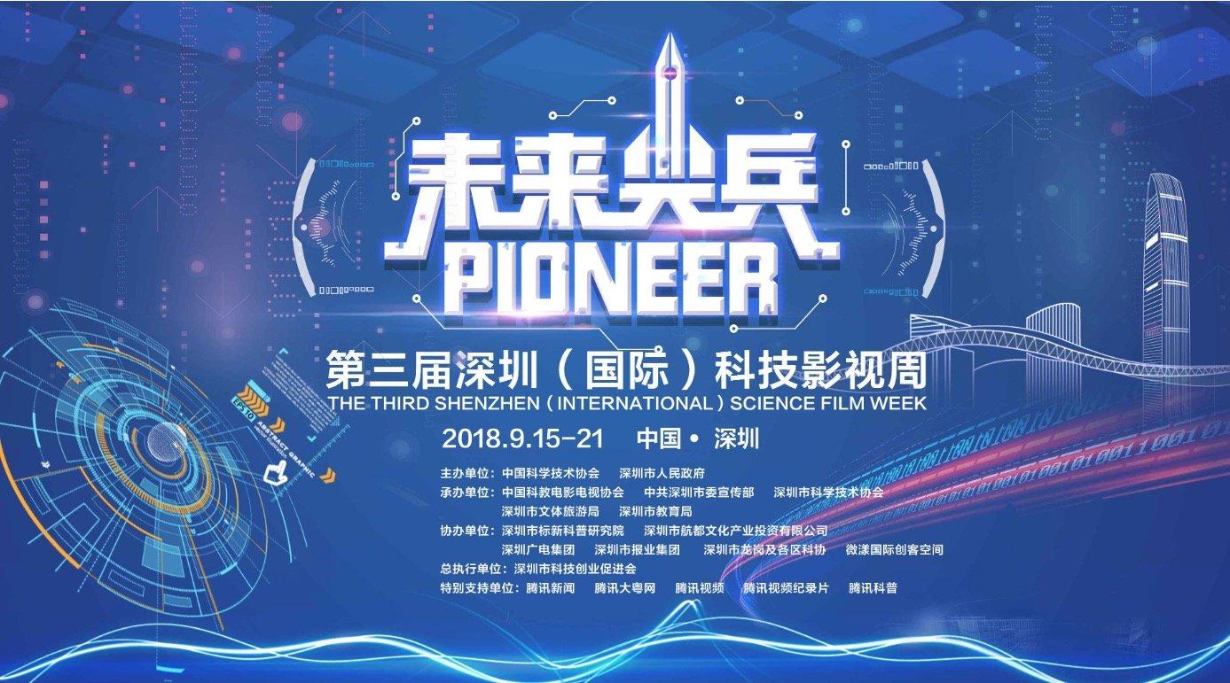 第三届深圳(国际)科技影视周将于9月启幕