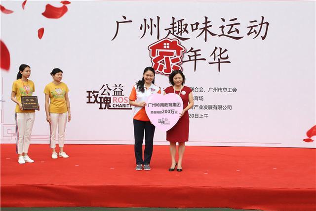 """玫瑰公益——""""广州趣味运动家年华""""助推文明新风尚"""