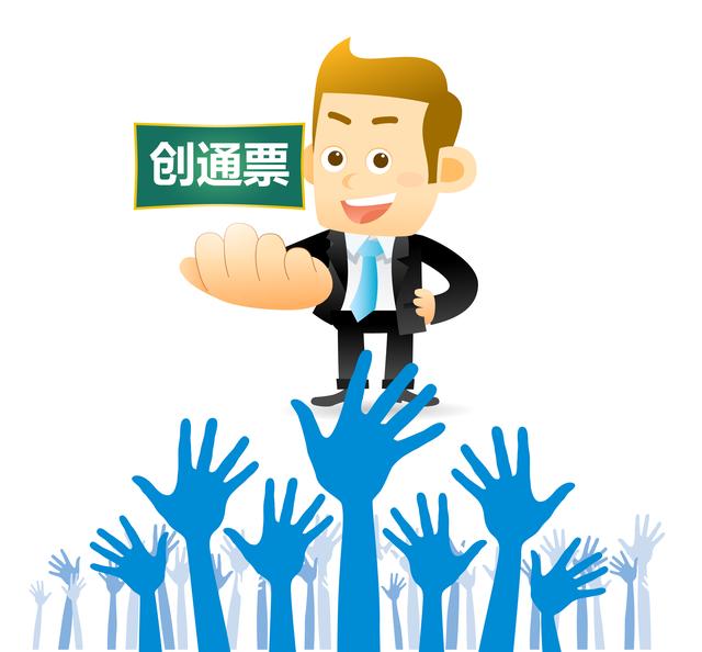图说 | 广东有创新券,天津有个创通票