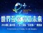 """第二届""""互联网+""""博览会10月举办"""