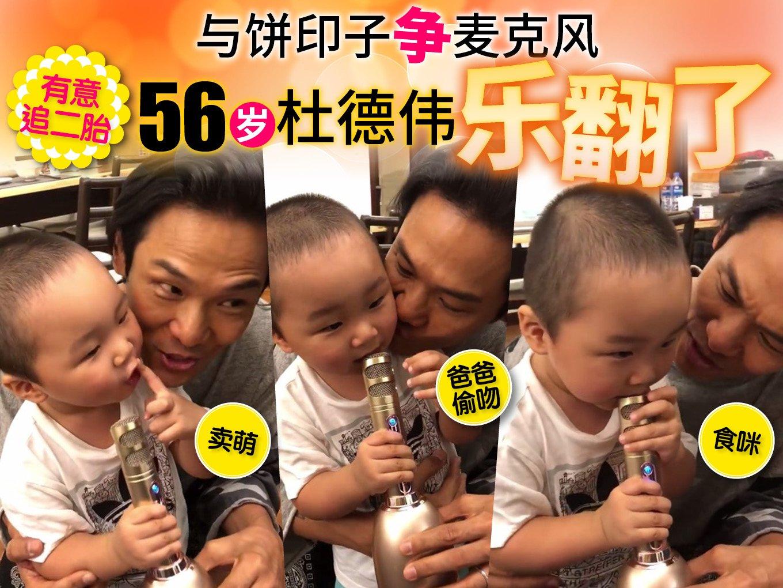 56岁杜德伟想追二胎