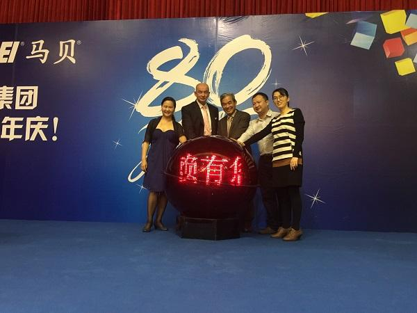 马贝集团成立八十周年庆典