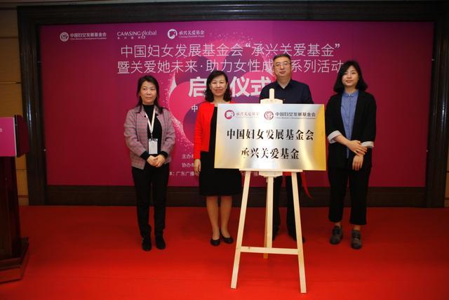 广东企业捐资千万关爱基金,帮扶农村留守女童