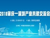2018肇庆—深圳产业共建交流会