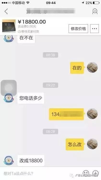 支付宝新骗局:广州女子收到4万转账 手上7万却被骗光