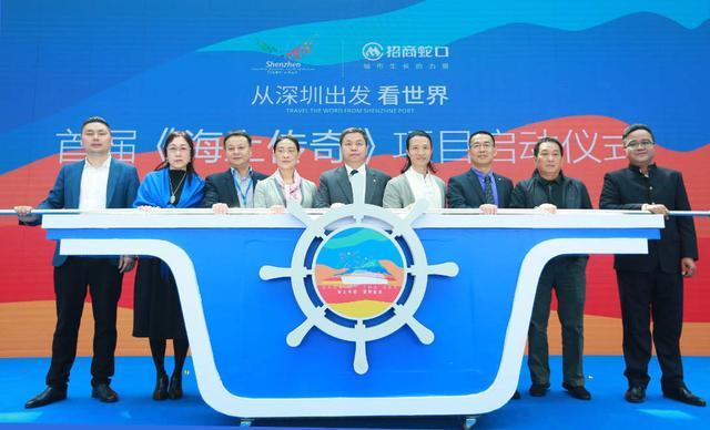 《海上传奇》邮轮主题活动打造深圳旅游文化新名片