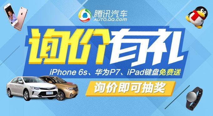 买车询价iPhone 6s 还有华为P7、iPad键盘等你领