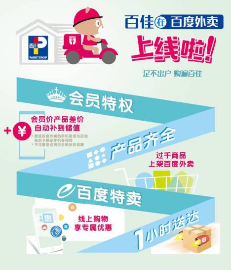 """百佳超市广州两分店重装开业   全新面貌""""惠""""聚五一"""