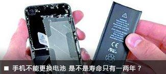 手机大部分都不能换电池 使用寿命只有一两年?
