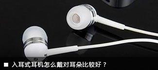 入耳式耳机怎么戴对耳朵比较好?