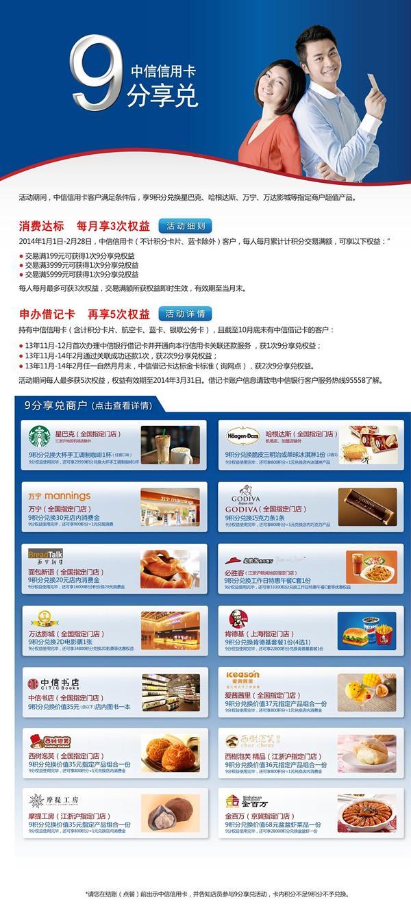 中信信用卡享9积分兑换