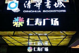 清华书城重装升级  会员火热招募中