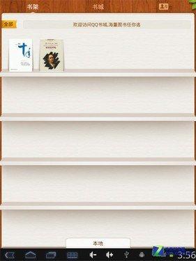 安卓和ios阅读软件对比