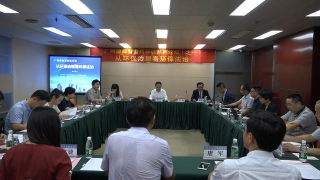 广州律师看营商环境系列论坛——从环保治理看环保法治