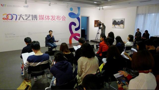 2017年第六届大艺博召开媒体发布会