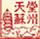 苏州旅游局