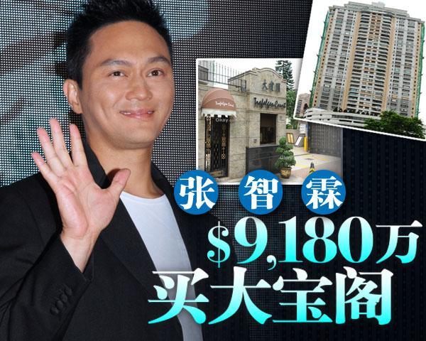东半山楼价创新高 张智霖以近亿港元入手