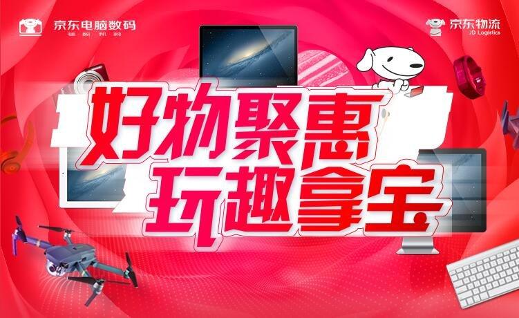 12.12京东电脑数码专卖店惊喜来袭,160份京东超级大礼包免!费!送!