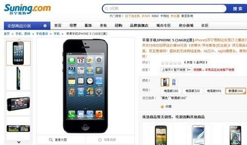 送乔布斯传苹果iphone5苏宁易购在线中_电脑报预订;iphone5完美越狱安卓私密聊天图片