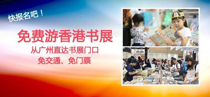 免费游2019香港书展