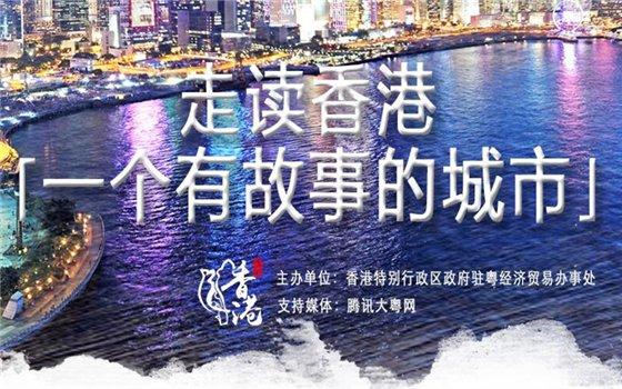 走读香港 一个有故事的城市