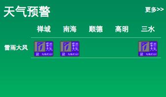 禅城南海三水暴雨大风蓝色预警生效