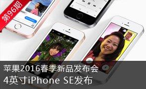 4英寸iPhone SE发布