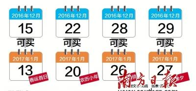 春运火车票本月15日开售