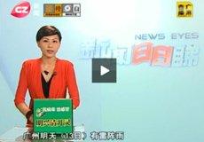 新闻日日睇 2013年8月12日