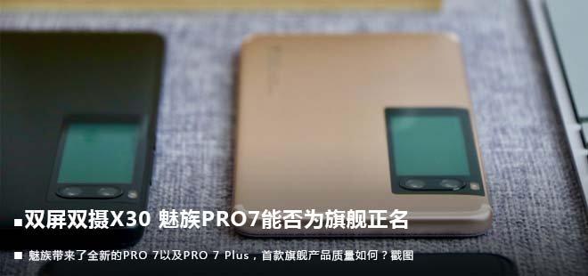双屏双摄X30 魅族PRO7能否为旗舰正名