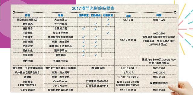 幻彩光影,爱满全城!2017 澳门光影节