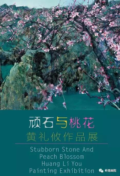 顽石与桃花——黄礼攸作品展(东莞站)即将开幕