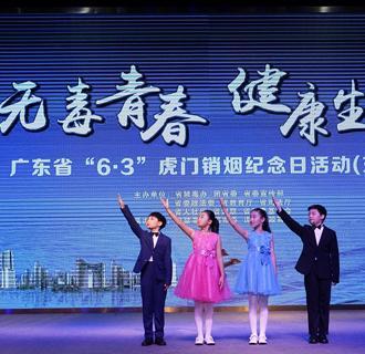 """广东省""""6·3""""虎门销烟纪念日活动在东莞举行"""