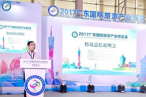 2017广东国际旅游产业博览会9月10日圆满落幕