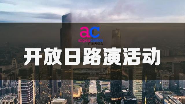 """广东天使会第257期开放日:我们碰到过不少""""创业爱好者"""",一开始给你大钱的有可能是害你的"""