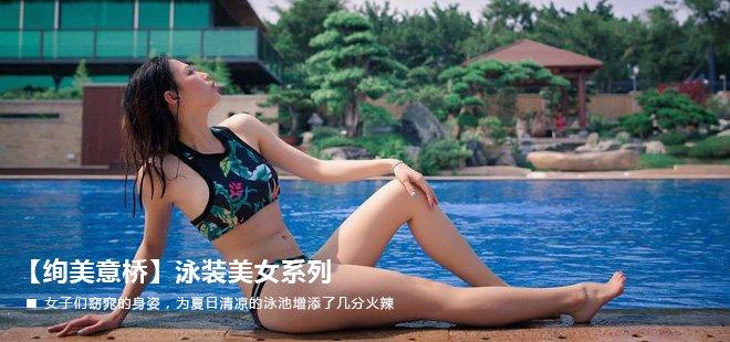 意桥泳装美女