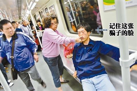 男地铁发病广州阿婆施救 不料是装病行骗