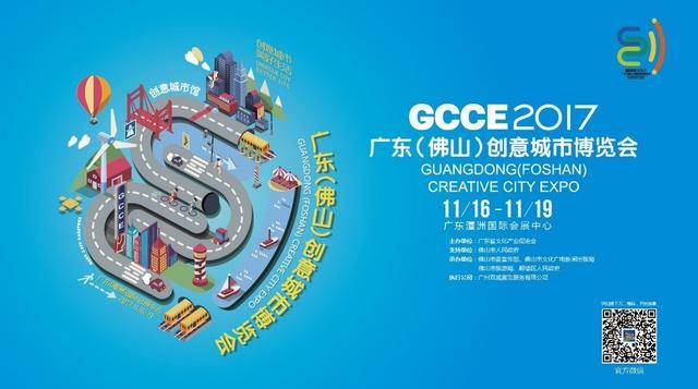 """全国首家""""创意城市""""主题博览会11月举办  """"创意""""商机等你来"""