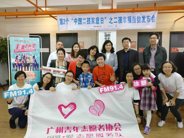 第二个中国二孩家庭日暨《二孩幸福指数调查报告》