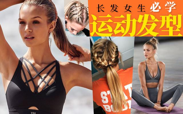 长发运动女生 发型3大提案