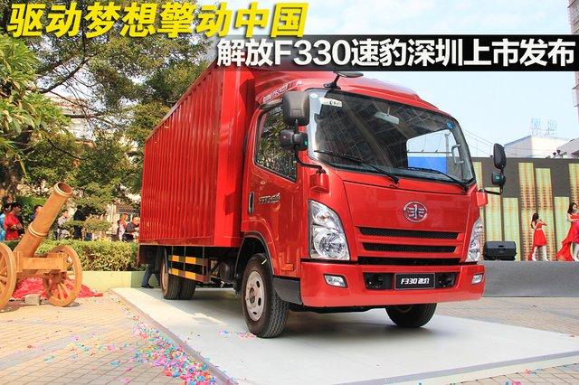 一汽通用汽车销售公司副总经理刘军辉致辞-进军广东市场 解放F330速高清图片