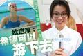 """备战下年亚洲运动会 """"女飞鱼""""欧铠淳:希望可以游下去"""